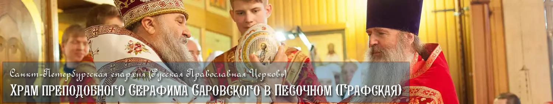 Храм преподобного Серафима Саровского в Песочном (Графская)